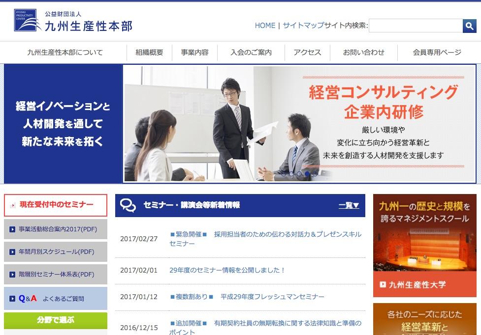 九州生産性本部 / リーダー能力開発研修