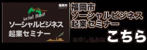 福岡市ソーシャルビジネス起業セミナー申し込みフォーム入口