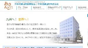 熊本流通団地協同組合 / マーケティングセミナー