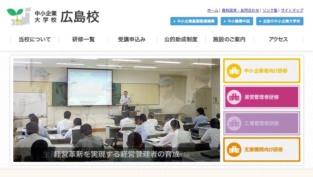 中小企業大学校 広島校