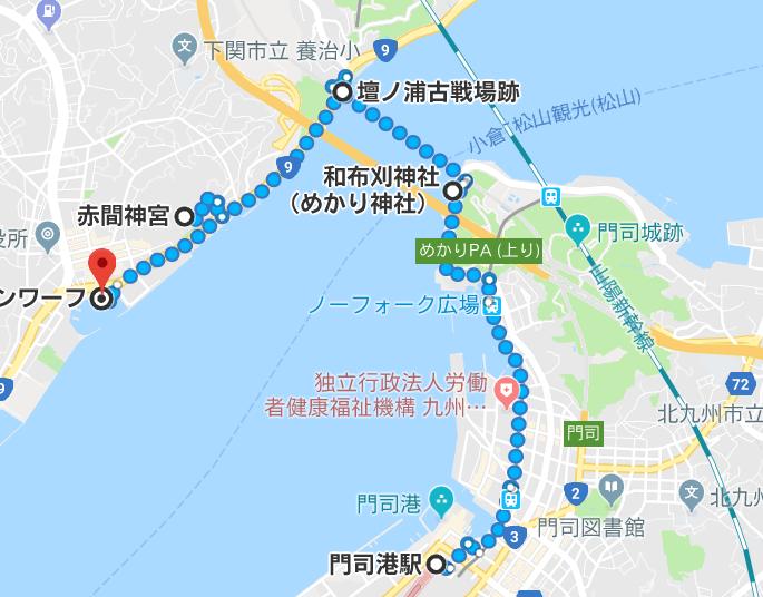 関門海峡は街歩きに最適なスポットだった!