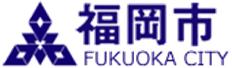 Logo 福岡市