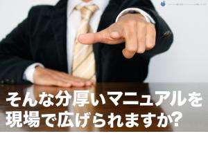 マニュアル作成 引継