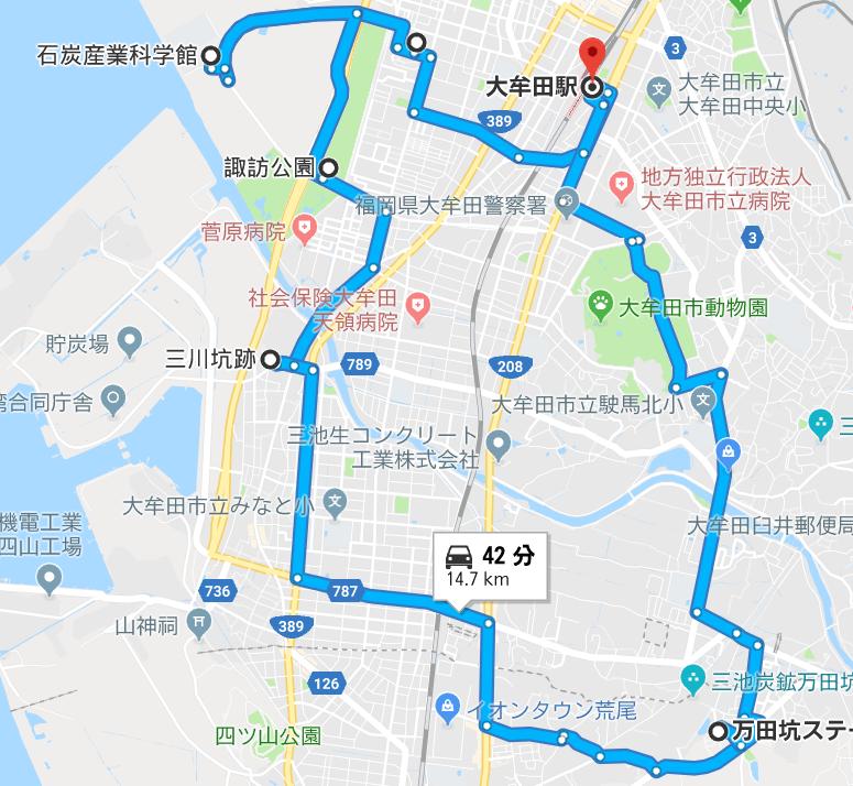 大牟田 「昭和の迫力を感じる」街を歩く