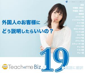 外国人のお客様にどう説明したらいいの? Teachme bizが19ヶ国語に翻訳します