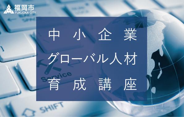 福岡市中小企業グローバル人材育成講座